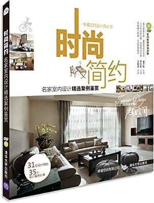 时尚简约/幸福空间设计师丛书.pdf