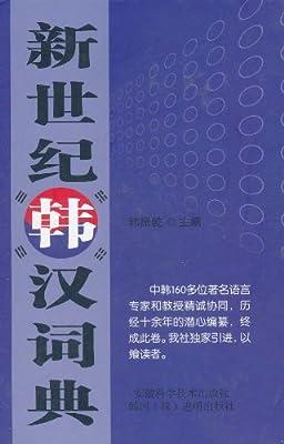 新世纪韩汉词典.pdf