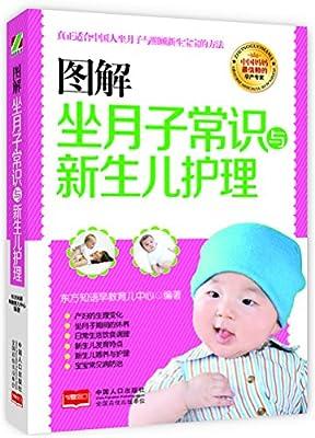 图解坐月子常识与新生儿护理.pdf