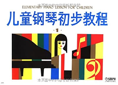 儿童钢琴初步教程.pdf