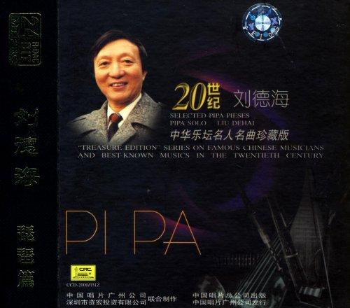 民族乐器琵琶的样子-刘德海 琵琶篇 CD