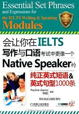 会让你在IELTS写作与口语考试中更像一个Native Speaker的纯正英式短语&英式句型1000条.pdf
