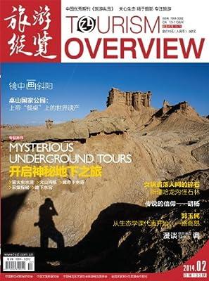 旅游纵览 月刊 2014年02期.pdf