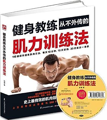 健身教练从不外传的肌力训练法.pdf