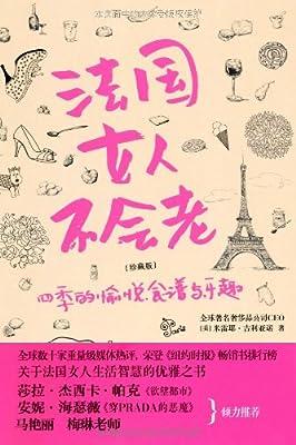 法国女人不会老:四季的愉悦、食谱与乐趣.pdf