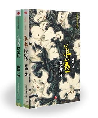 蒋勋说.pdf