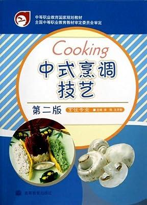 中等职业教育国家规划教材•中式烹调技艺.pdf