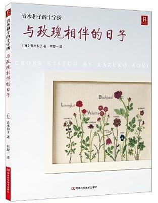 青木和子的十字绣:与玫瑰相伴的日子.pdf