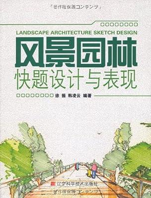 风景园林快题设计与表现.pdf