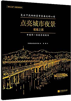 点亮城市夜景:璀璨之都.pdf