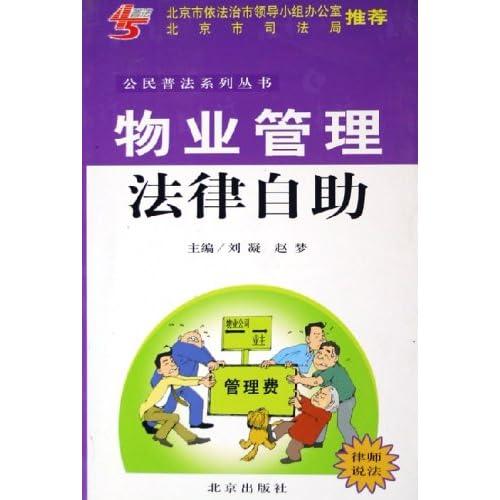 物业管理法律自助/公民普法系列丛书