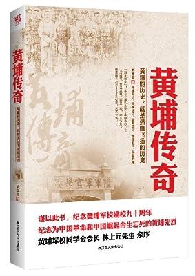 黄埔传奇.pdf