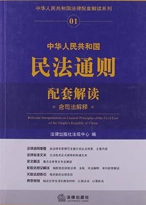 中华人民共和国民法通则配套解读.pdf