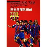 世纪足球盛宴1899-2006:巴塞罗那俱乐部