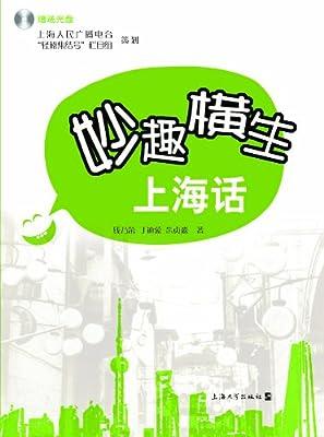 妙趣横生上海话.pdf