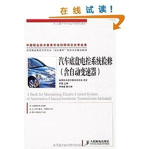 汽车底盘电控系统检修 含自动变速器高清图片