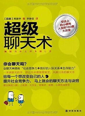 超级聊天术.pdf
