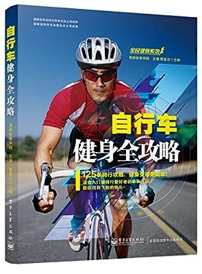 自行车健身全攻略.pdf