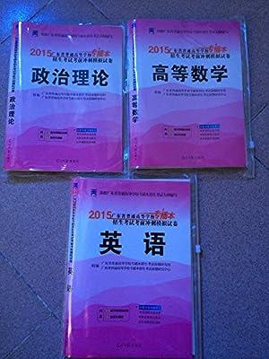2015 广东省专插本考试用书 英语+ 政治理论+ 高等数学 三本试卷.pdf