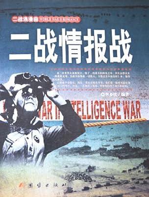 二战情报战.pdf