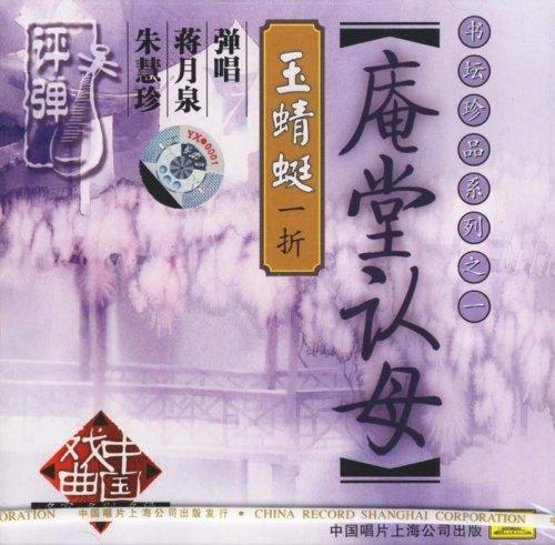 评弹系列1 庵堂认母 CD