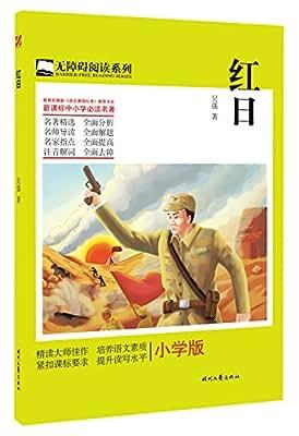无障碍阅读系列:红日.pdf