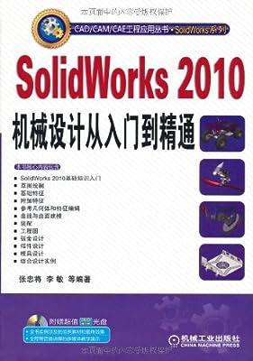 SolidWorks 2010机械设计从入门到精通.pdf