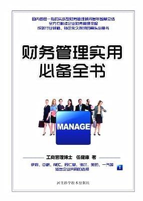 财务管理实用必备全书.pdf
