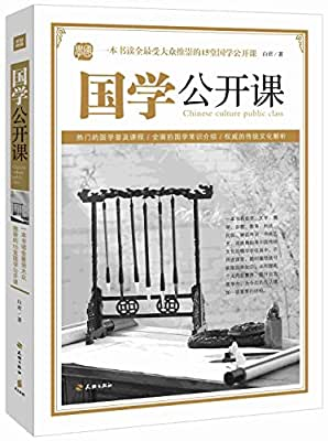 国学公开课.pdf