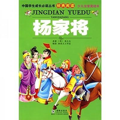 中国学生成长必读丛书 杨家将/隋唐演义.pdf