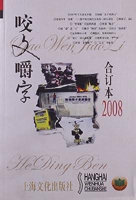 咬文嚼字2008年合订本.pdf