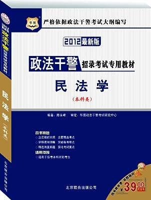 华图•政法干警招录考试专用教材:民法学.pdf