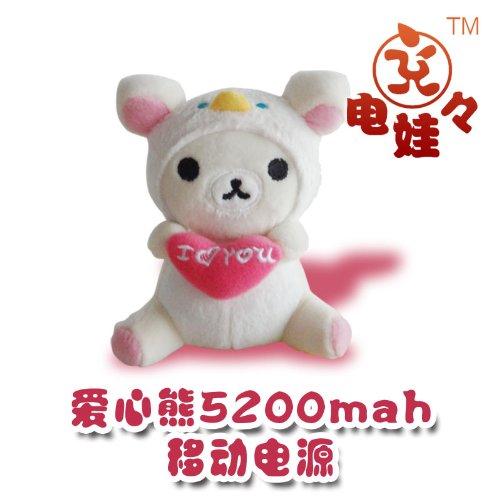 充电娃娃 5200mah 可爱毛绒卡通爱心熊 移动电源 多功能 移动电源5200