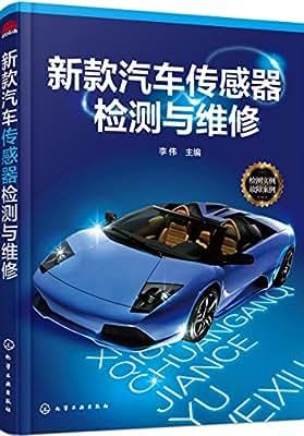 新款汽车传感器检测与维修.pdf