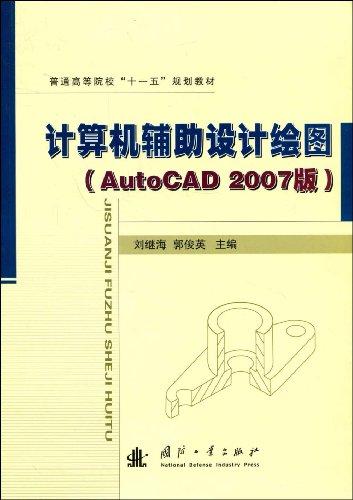 计算机辅助设计绘图(AutoCAD2007版)-图片