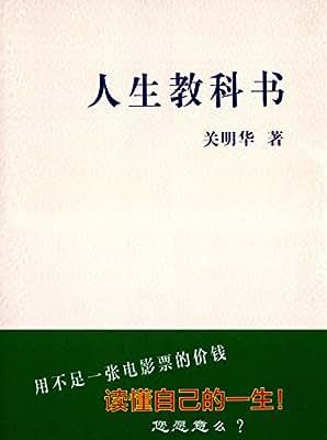 人生教科书.pdf