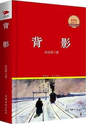 新课标必读丛书:背影.pdf