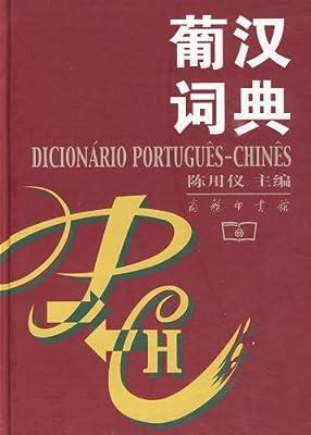 葡汉词典.pdf