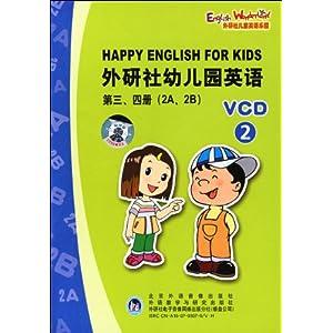 外研社幼儿园英语(2)(vcd)