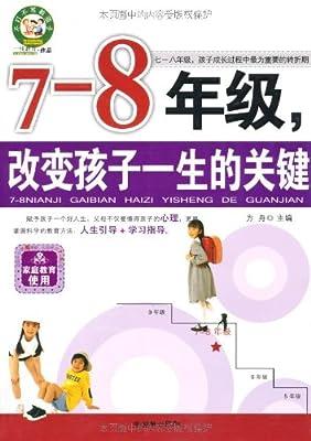 7-8年级,改变孩子一生的关键.pdf