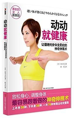 动动就健康.pdf