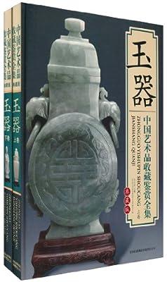 中国艺术品收藏鉴赏全集•玉器.pdf