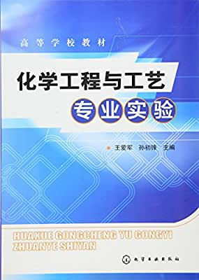 化学工程与工艺专业实验.pdf