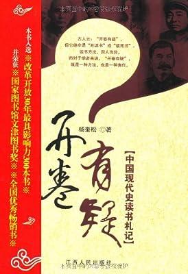 开卷有疑:中国现代史读书札记.pdf
