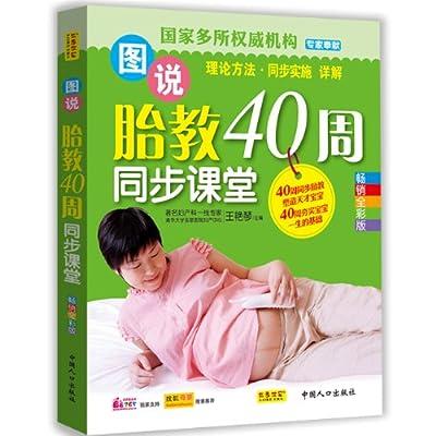 图说胎教40周同步课堂.pdf