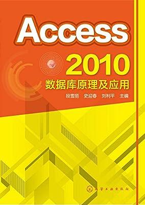 Access 2010数据库原理及应用.pdf