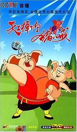 天上掉下个猪八戒(3dvd)