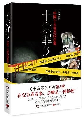 十宗罪3.pdf