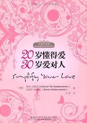 20岁懂得爱,30岁爱对人.pdf