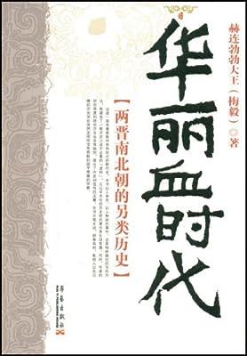 华丽血时代.pdf